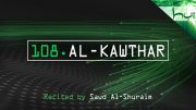 108. Al-Kawthar – Decoding The Quran – Ahmed Hulusi